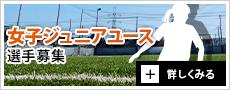 FC 女子ジュニアユース「大和ゼーレelfine」 選手募集