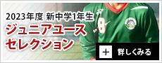 FC ジュニアユース「大和ゼーレSV」 セレクション