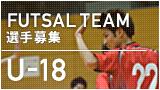 フットサルチームU-18選手募集