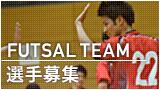 フットサルチーム選手募集