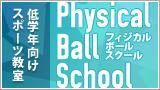 低学年向けスポーツ教室 フィジカルボールスクール
