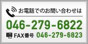 お電話でのお問い合わせは046-279-6822