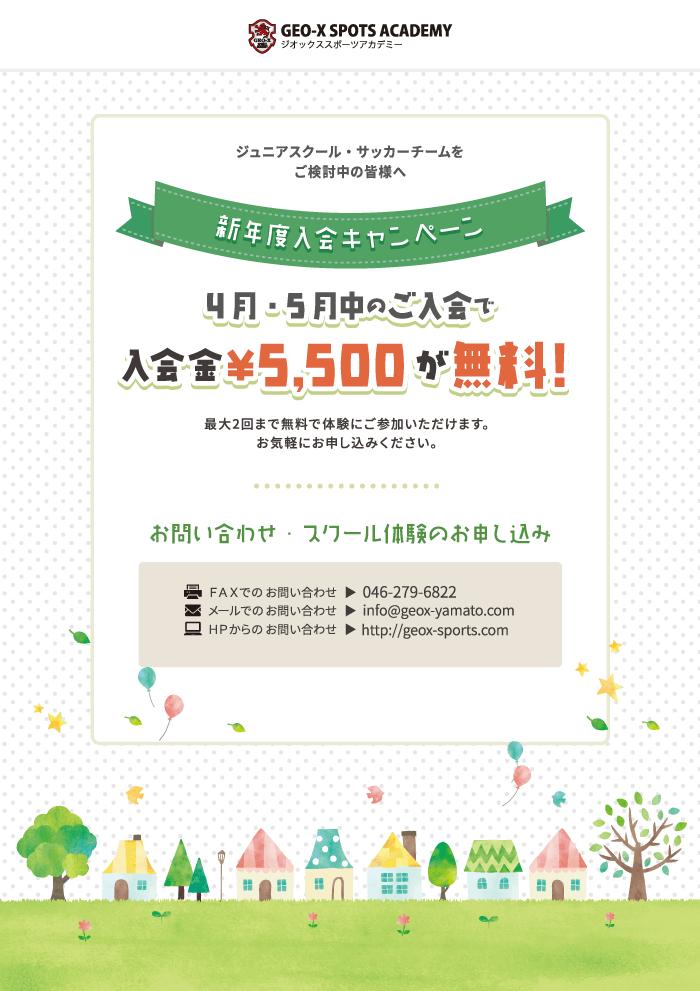 ジオックススポーツアカデミー 新年度入会キャンペーン